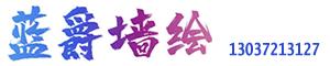 南昌墙画手绘